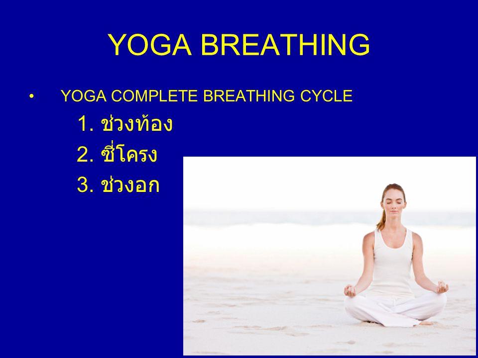 YOGA BREATHING •YOGA COMPLETE BREATHING CYCLE 1. ช่วงท้อง 2. ซี่โครง 3. ช่วงอก