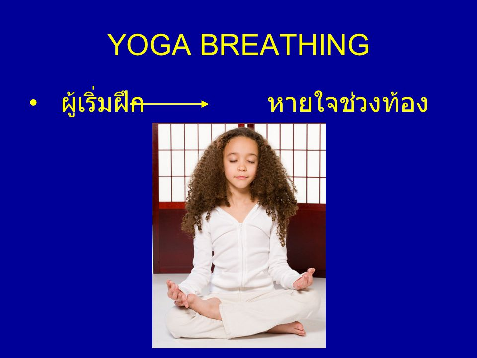YOGA BREATHING • ผู้เริ่มฝึก หายใจช่วงท้อง