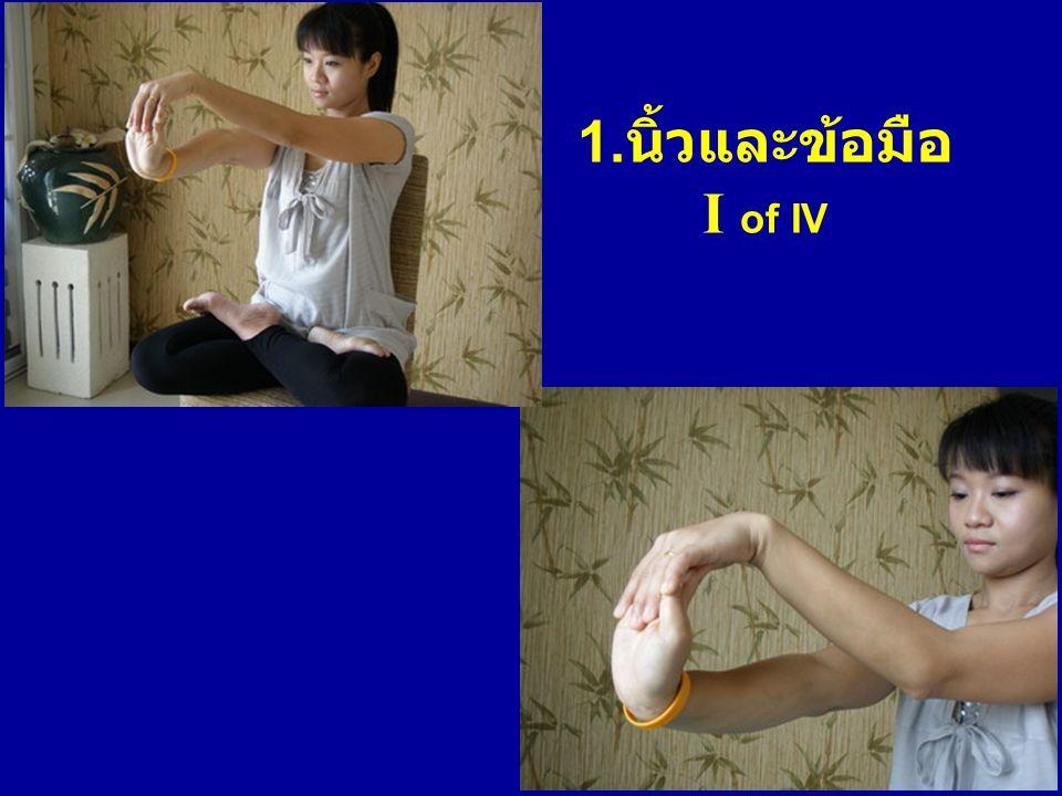 1. นิ้วและข้อมือ I of IV