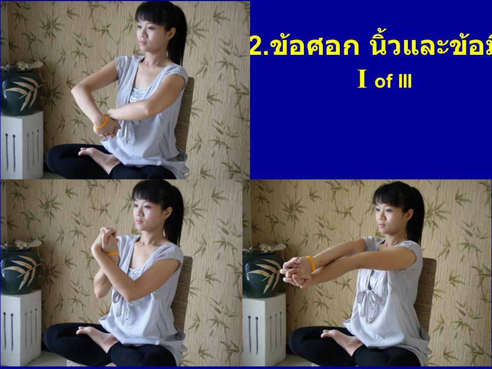 2. ข้อศอก นิ้วและข้อมือ I of III