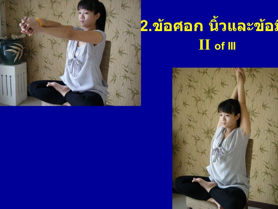 2. ข้อศอก นิ้วและข้อมือ II of III