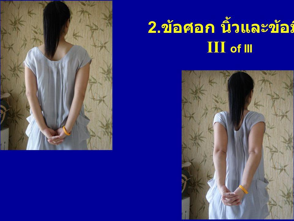 2. ข้อศอก นิ้วและข้อมือ III of III