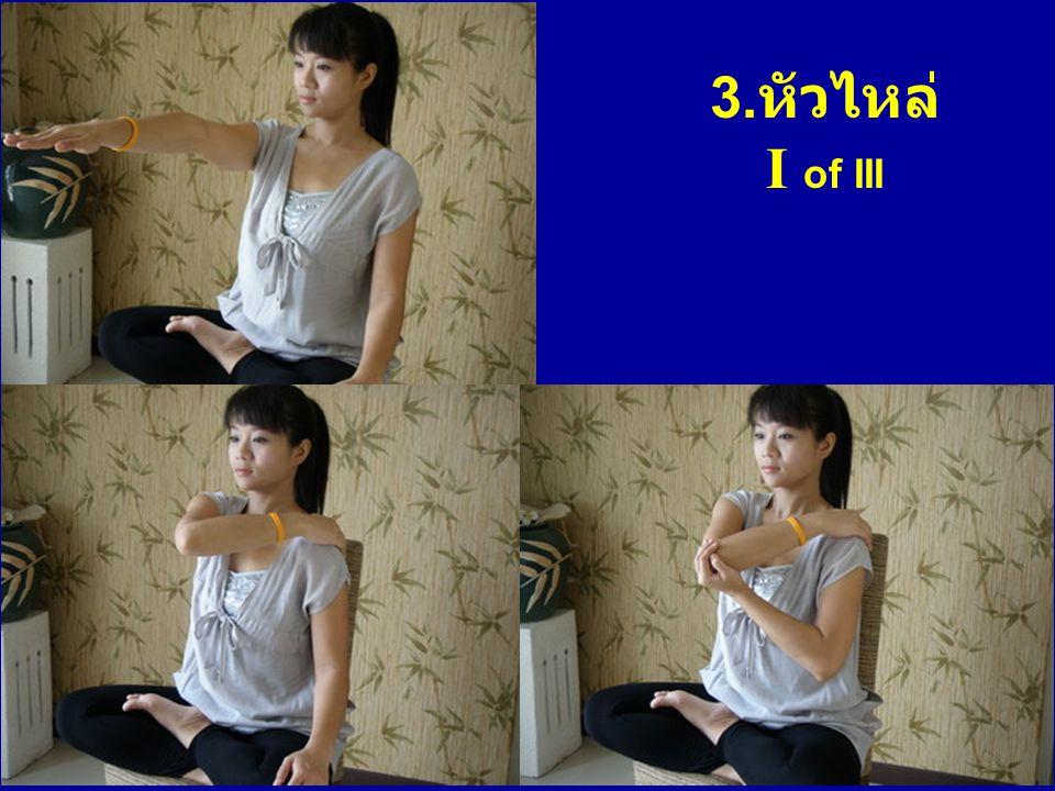 3. หัวไหล่ I of III