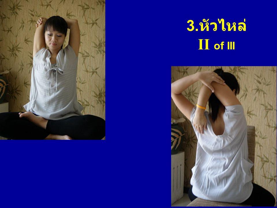 3. หัวไหล่ II of III