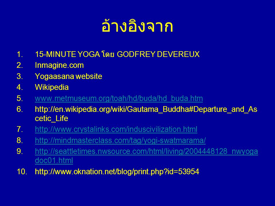อ้างอิงจาก 1.15-MINUTE YOGA โดย GODFREY DEVEREUX 2.Inmagine.com 3.Yogaasana website 4.Wikipedia cetic_Life doc01.htmlhttp://seattletimes.nwsource.com/html/living/ _nwyoga doc01.html 10.  id=53954