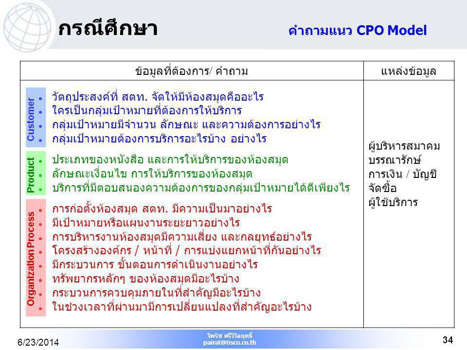 ไพรัช ศรีวิไลฤทธิ์ pairat@tisco.co.th 6/23/2014 34 กรณีศึกษา คำถามแนว CPO Model ข้อมูลที่ต้องการ / คำถามแหล่งข้อมูล  วัตถุประสงค์ที่ สตท. จัดให้มีห้อ