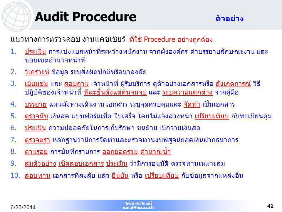 ไพรัช ศรีวิไลฤทธิ์ pairat@tisco.co.th 6/23/2014 42 แนวทางการตรวจสอบ งานแคชเชียร์ ที่ใช้ Procedure อย่างถูกต้อง 1.ประเมิน การแบ่งแยกหน้าที่ระหว่างพนักง