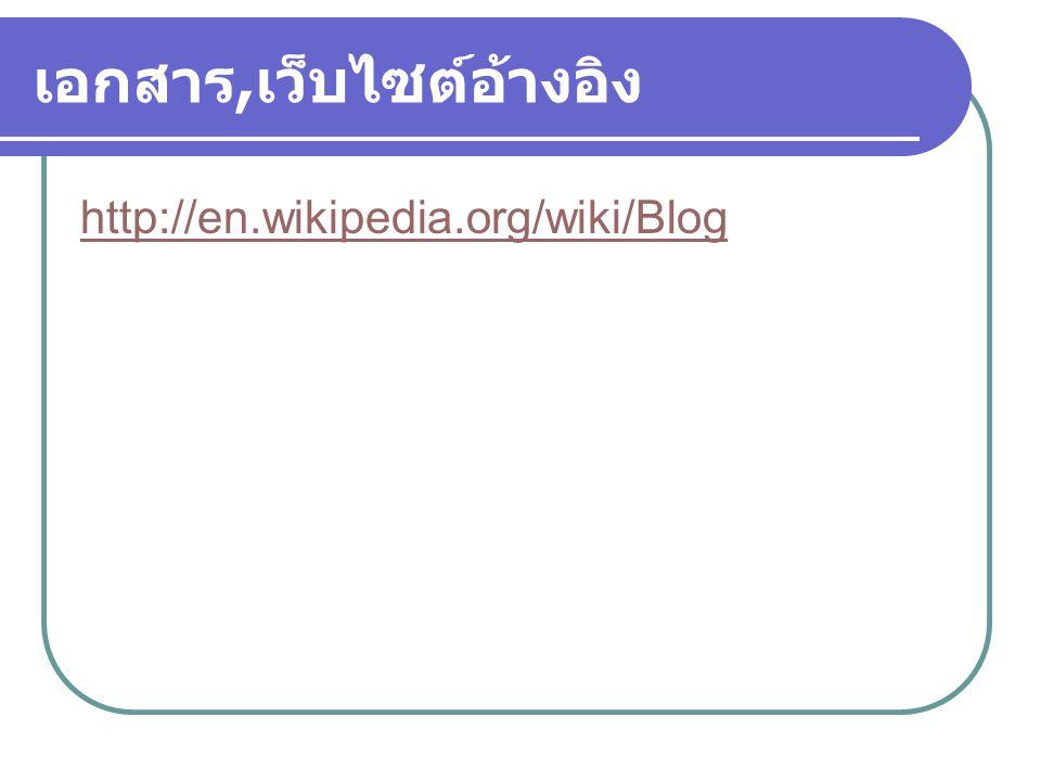 เอกสาร, เว็บไซต์อ้างอิง http://en.wikipedia.org/wiki/Blog