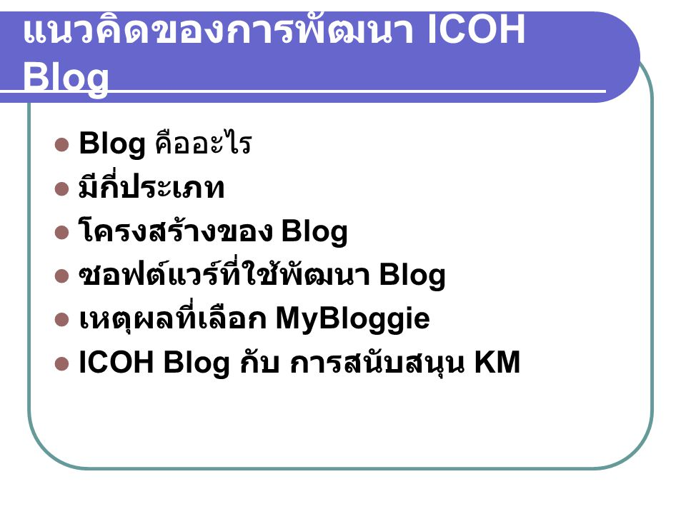 Blog คืออะไร  จาก Blog Wikipedia คือ Blog is the contraction universally used for weblog, a type of website where entries are made (such as in a journal or diary), displayed in a reverse chronological order.journal or diary chronological order