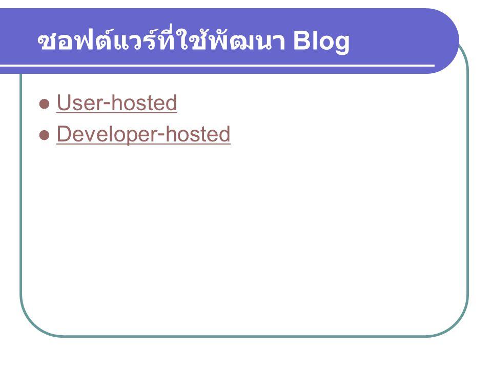 เหตุผลที่เลือก MyBloggie  เป็น user-hosted  เป็นซอฟต์แวร์ ฟรี  ความสามารถครบตาม องค์ประกอบของ Blog โดยทั่วไป  รองรับภาษาไทยได้ดี