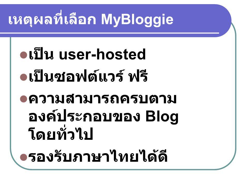 ICOH Blog กับ การสนับสนุน KM  เริ่มพัฒนาในเว็บไซต์ icoh.org เมื่อ ธันวาคม 2548  มีกลุ่มเนื้อหา 5 กลุ่มคือ 1.