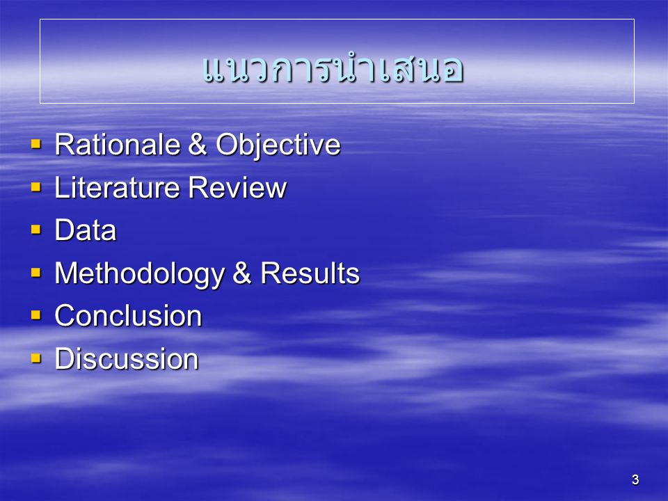3 แนวการนำเสนอ  Rationale & Objective  Literature Review  Data  Methodology & Results  Conclusion  Discussion