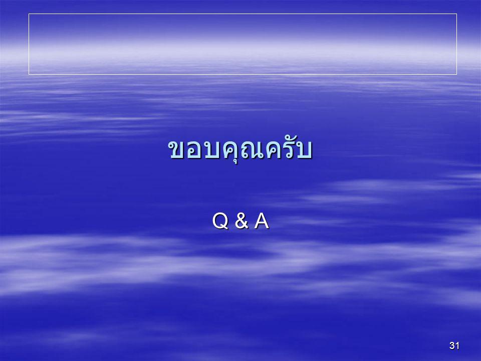 31 ขอบคุณครับ Q & A