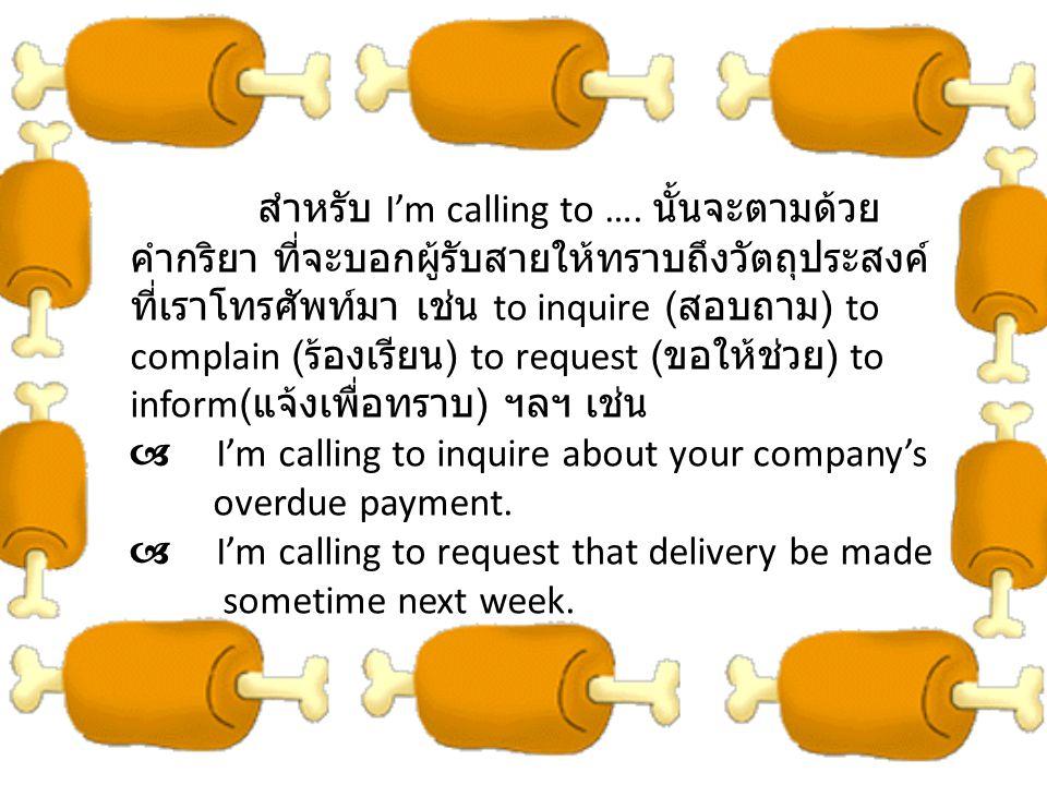 สำหรับ I'm calling to ….