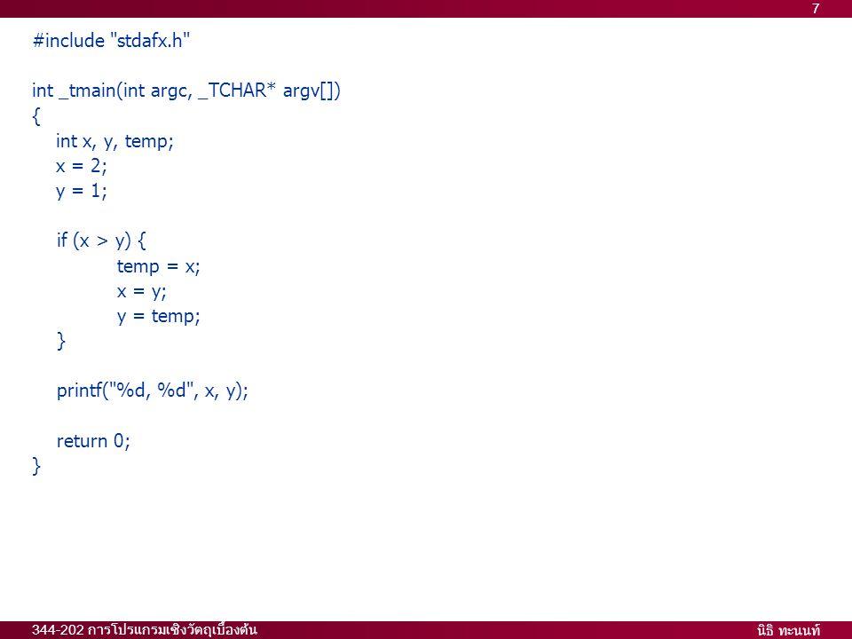 นิธิ ทะนนท์ 344-202 การโปรแกรมเชิงวัตถุเบื้องต้น 7 #include stdafx.h int _tmain(int argc, _TCHAR* argv[]) { int x, y, temp; x = 2; y = 1; if (x > y) { temp = x; x = y; y = temp; } printf( %d, %d , x, y); return 0; }