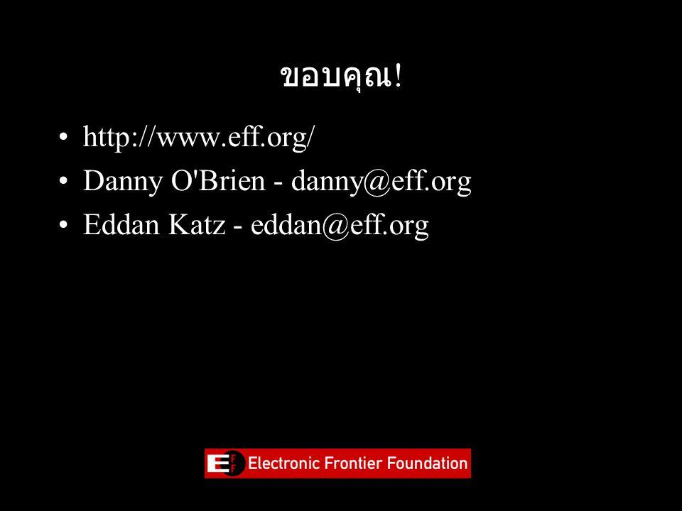 ขอบคุณ ! •http://www.eff.org/ •Danny O Brien - danny@eff.org •Eddan Katz - eddan@eff.org