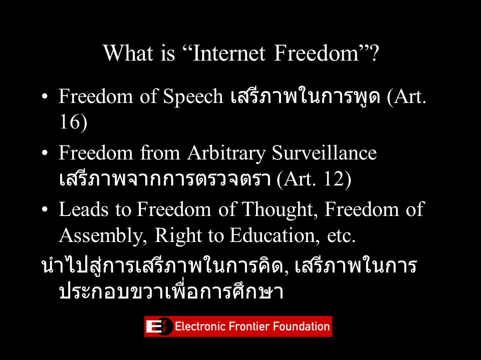 What Protects Internet Freedom.
