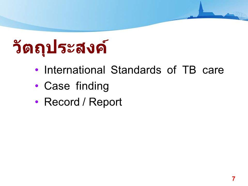 8 แนวทางแก้ไขปัญหา 1.Death in TB/HIV 2.TB in prison 3.Childhood TB 4.TB in BKK 5.TB in large hospitals
