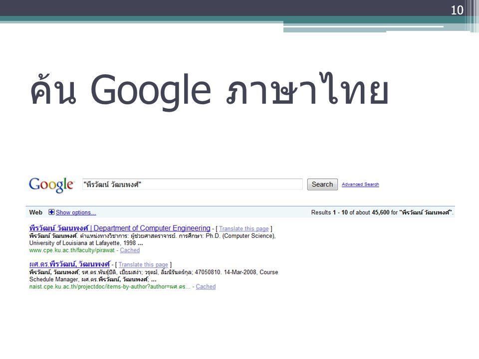 ค้น Google ภาษาไทย 10