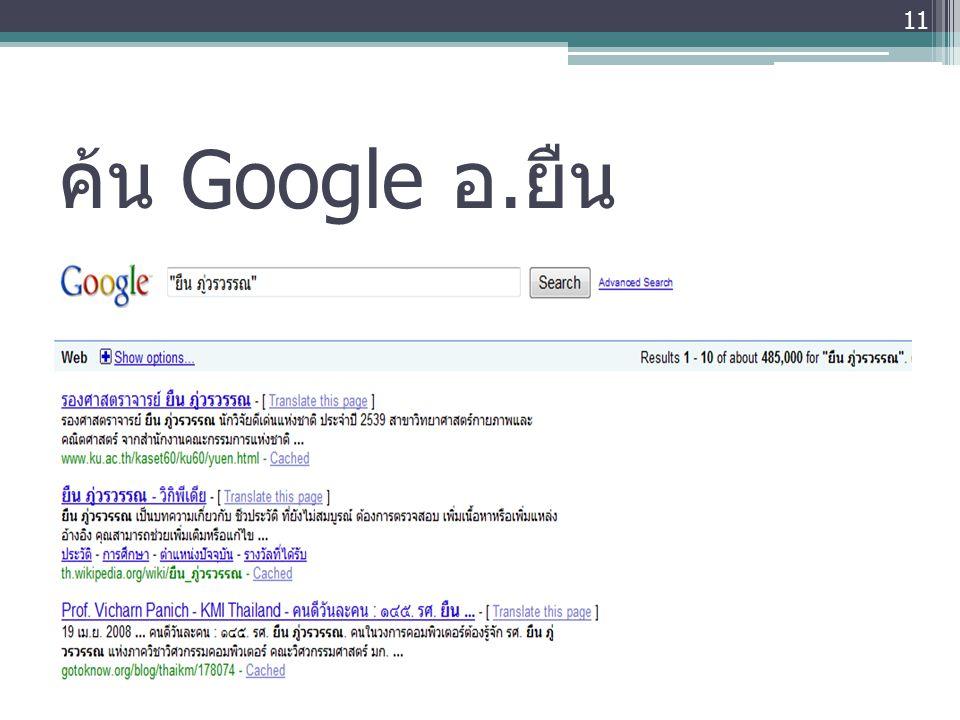 ค้น Google อ.ยืน 11