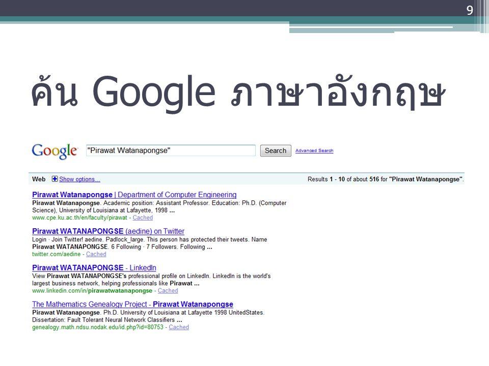 ค้น Google ภาษาอังกฤษ 9
