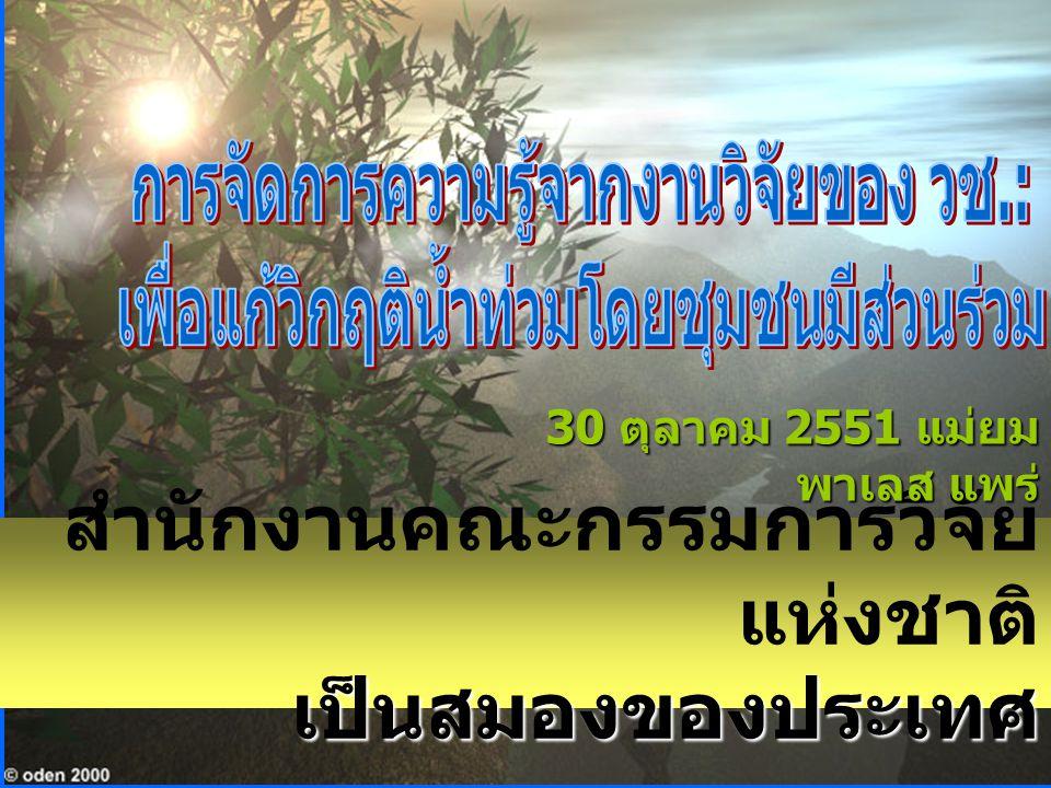 •จุดแข็งของประเทศไทย