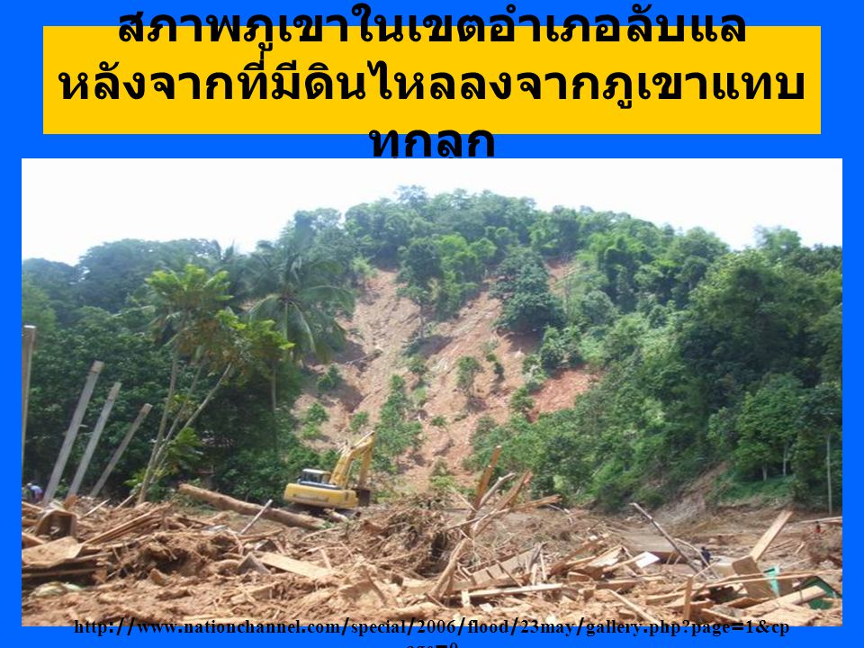 สภาพภูเขาในเขตอำเภอลับแล หลังจากที่มีดินไหลลงจากภูเขาแทบ ทุกลูก http://www.nationchannel.com/special/2006/flood/23may/gallery.php?page=1&cp age=0