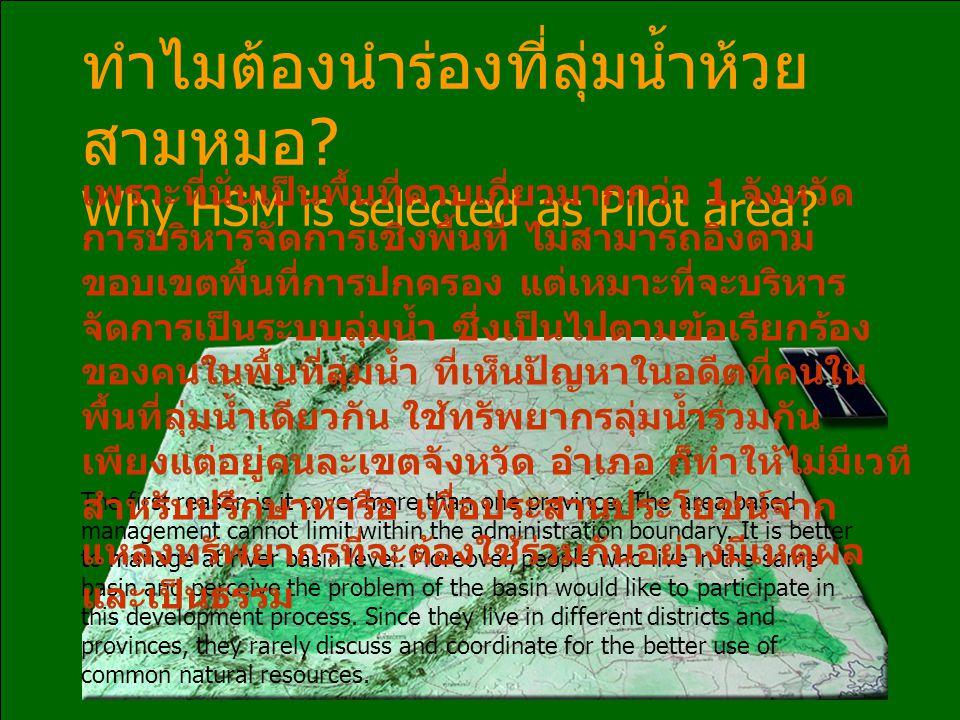 ทำไมต้องนำร่องที่ลุ่มน้ำห้วย สามหมอ . Why HSM is selected as Pilot area.