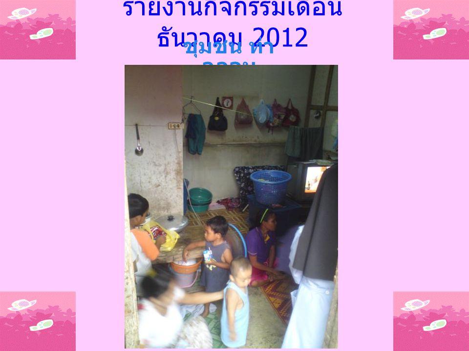 รายงานกิจกรรมเดือน ธันวาคม 2012 ชุมชน ท่า ฉลอม