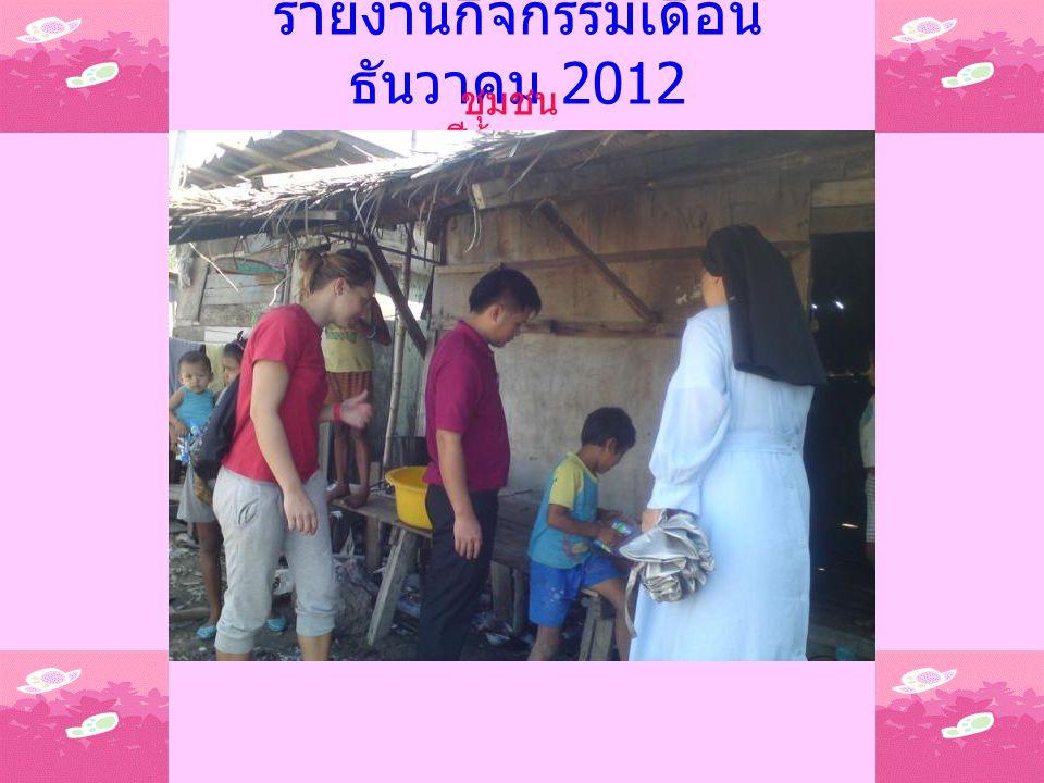 รายงานกิจกรรมเดือน ธันวาคม 2012 ชุมชน ชีผ้าขาว