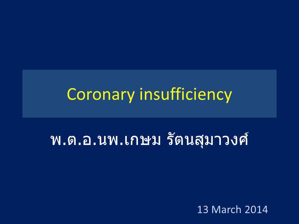 Coronary insufficiency พ. ต. อ. นพ. เกษม รัตนสุมาวงศ์ 13 March 2014