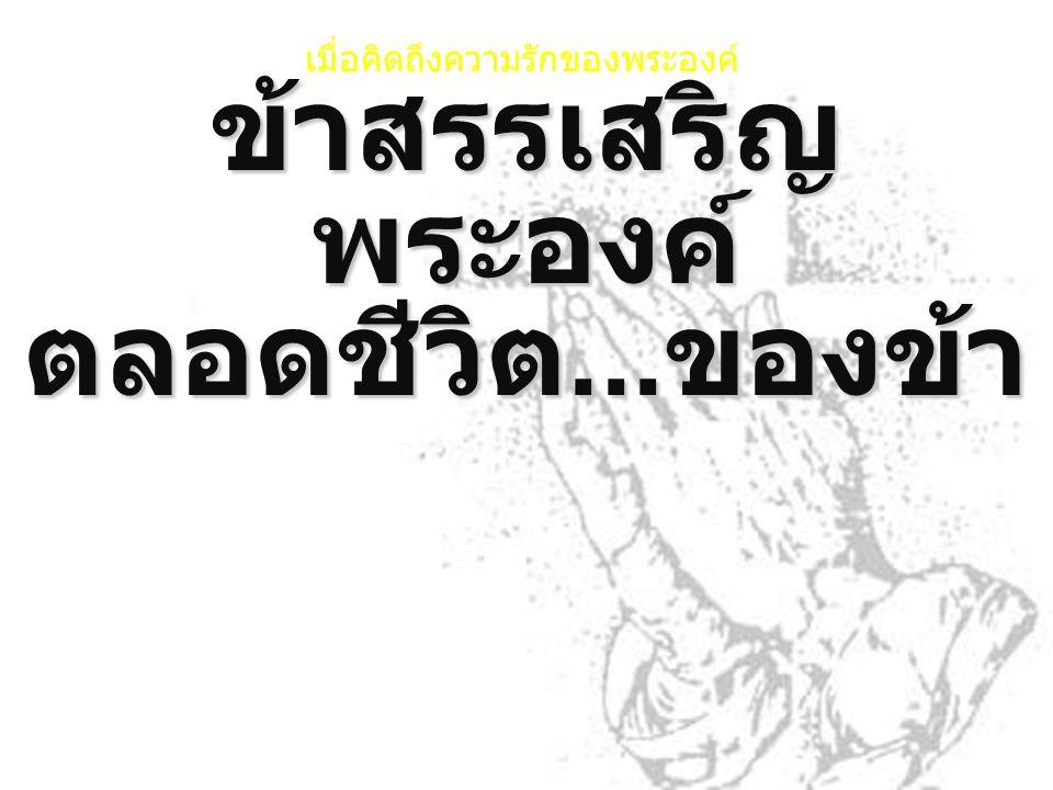 เราขอกราบทูลอ้อน วอน พระเจ้าได้โปรด อวยพรประเทศ เมืองไทย