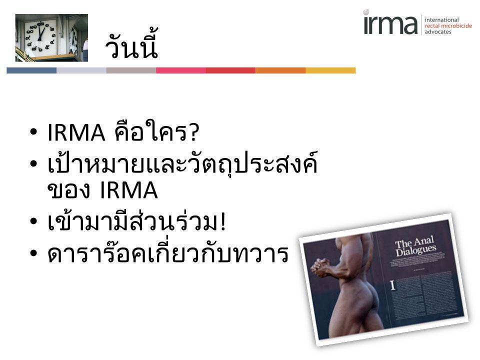 วันนี้ • IRMA คือใคร ? • เป้าหมายและวัตถุประสงค์ ของ IRMA • เข้ามามีส่วนร่วม ! • ดาราร๊อคเกี่ยวกับทวาร