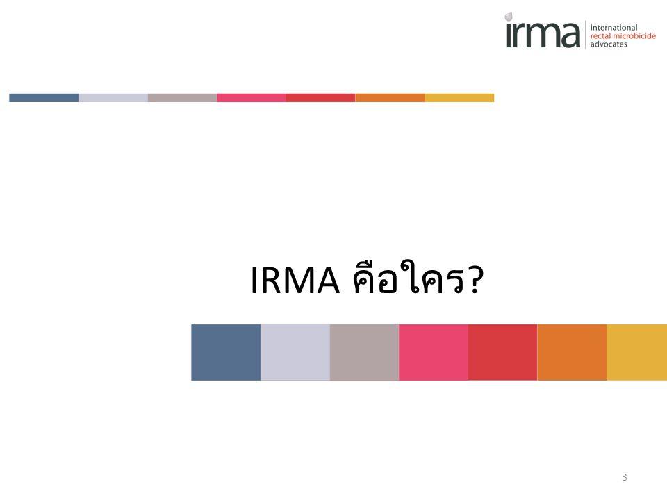 IRMA คือใคร ? 3