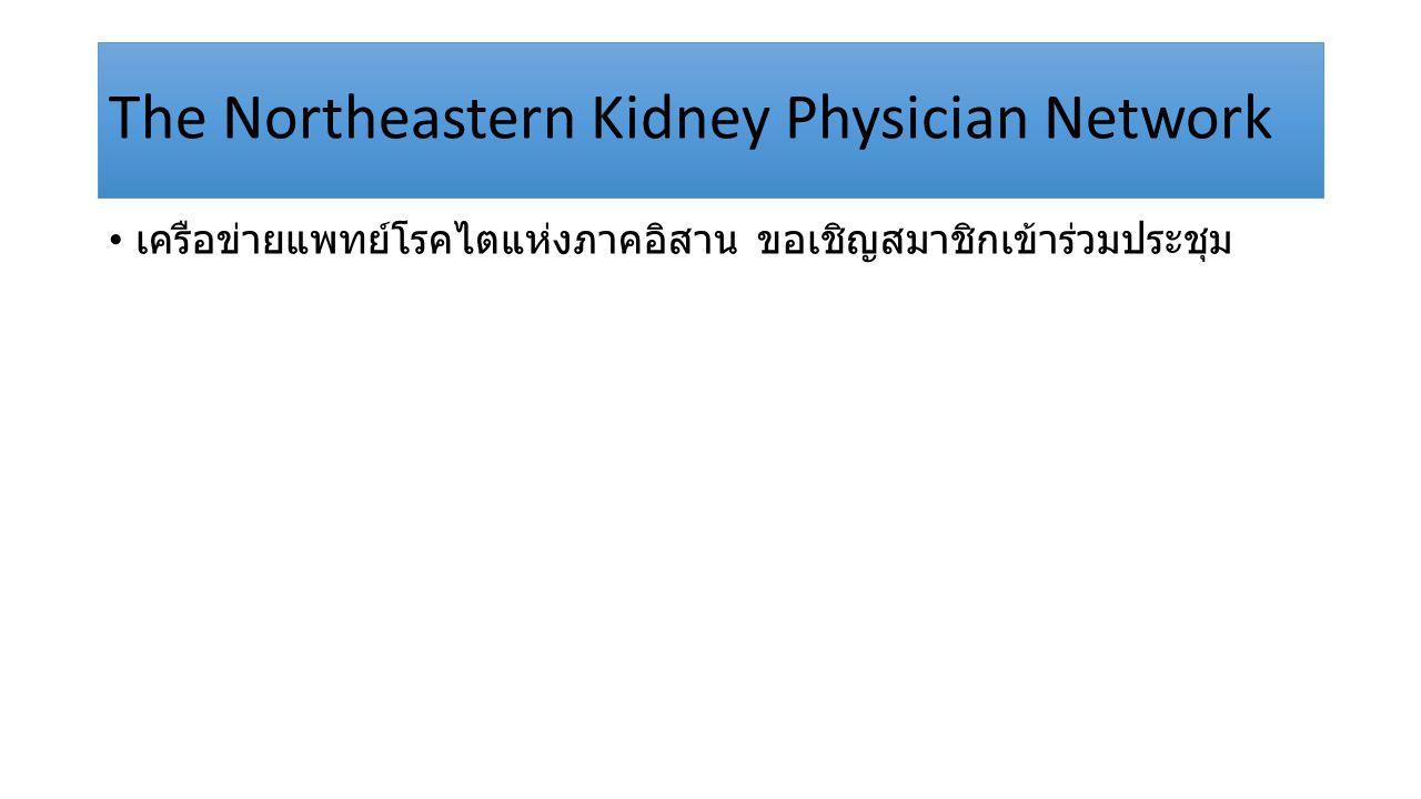The Northeastern Kidney Physician Network • เครือข่ายแพทย์โรคไตแห่งภาคอิสาน ขอเชิญสมาชิกเข้าร่วมประชุม