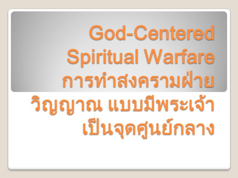 God-Centered Spiritual Warfare การทำสงครามฝ่าย วิญญาณ แบบมีพระเจ้า เป็นจุดศูนย์กลาง