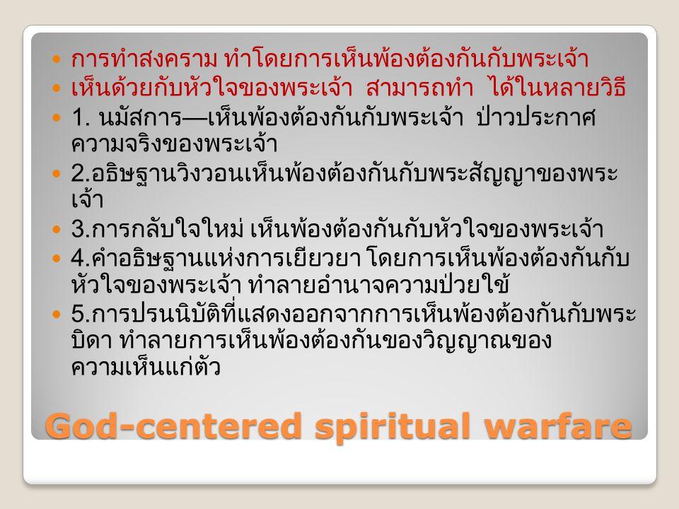 God-centered spiritual warfare  การทำสงคราม ทำโดยการเห็นพ้องต้องกันกับพระเจ้า  เห็นด้วยกับหัวใจของพระเจ้า สามารถทำ ได้ในหลายวิธี  1.