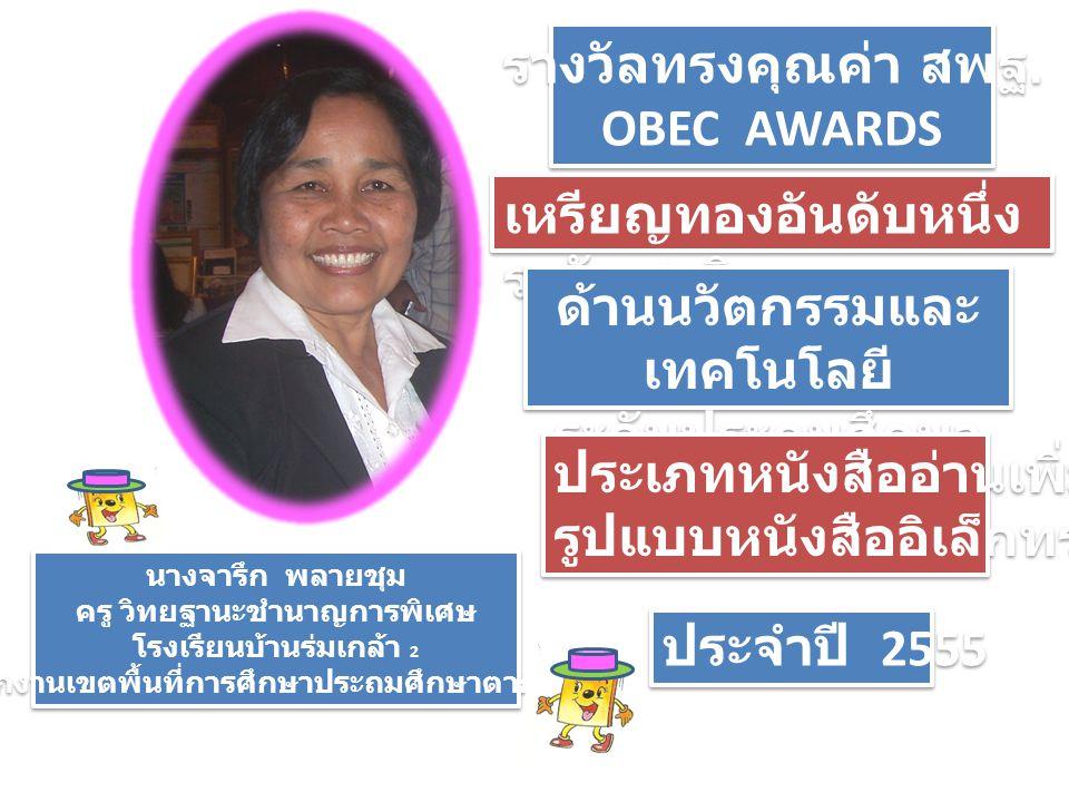 รางวัลทรงคุณค่า สพฐ. OBEC AWARDS รางวัลทรงคุณค่า สพฐ. OBEC AWARDS เหรียญทองอันดับหนึ่ง ระดับชาติ ด้านนวัตกรรมและ เทคโนโลยี ระดับประถมศึกษา ด้านนวัตกรร