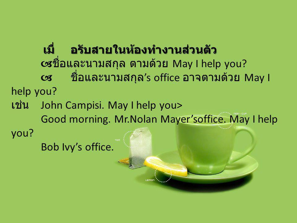 เมื่อรับสายในห้องทำงานส่วนตัว  ชื่อและนามสกุล ตามด้วย May I help you?  ชื่อและนามสกุล 's office อาจตามด้วย May I help you? เช่น John Campisi. May I