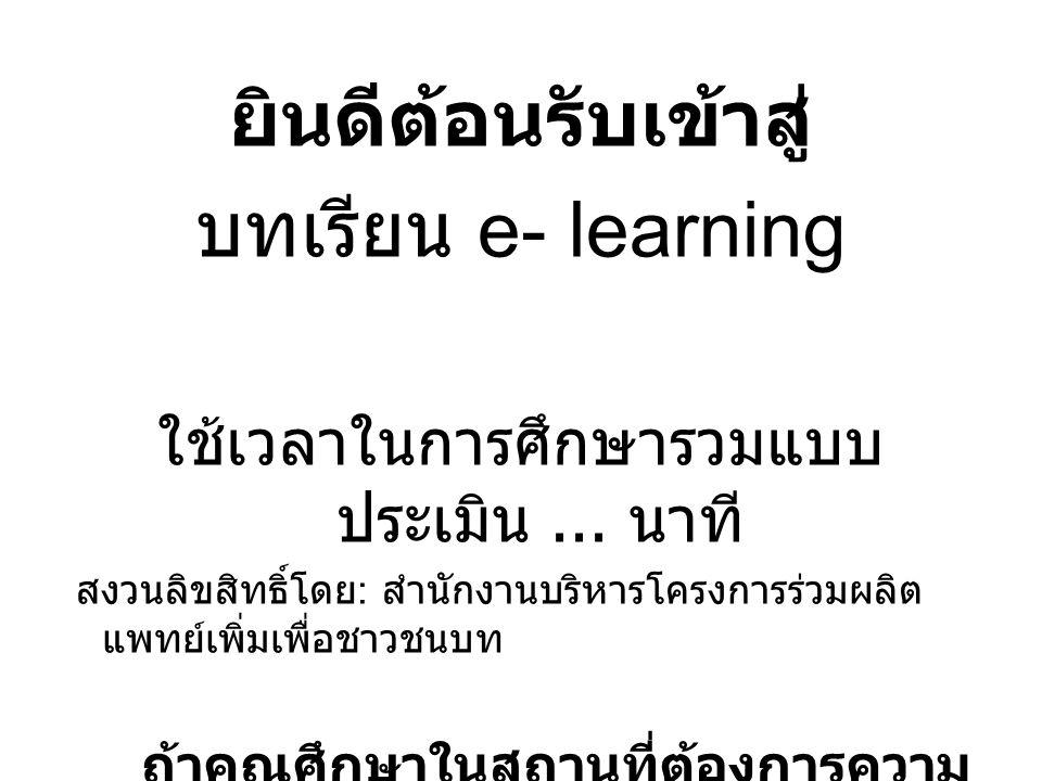 ยินดีต้อนรับเข้าสู่ บทเรียน e- learning ใช้เวลาในการศึกษารวมแบบ ประเมิน...