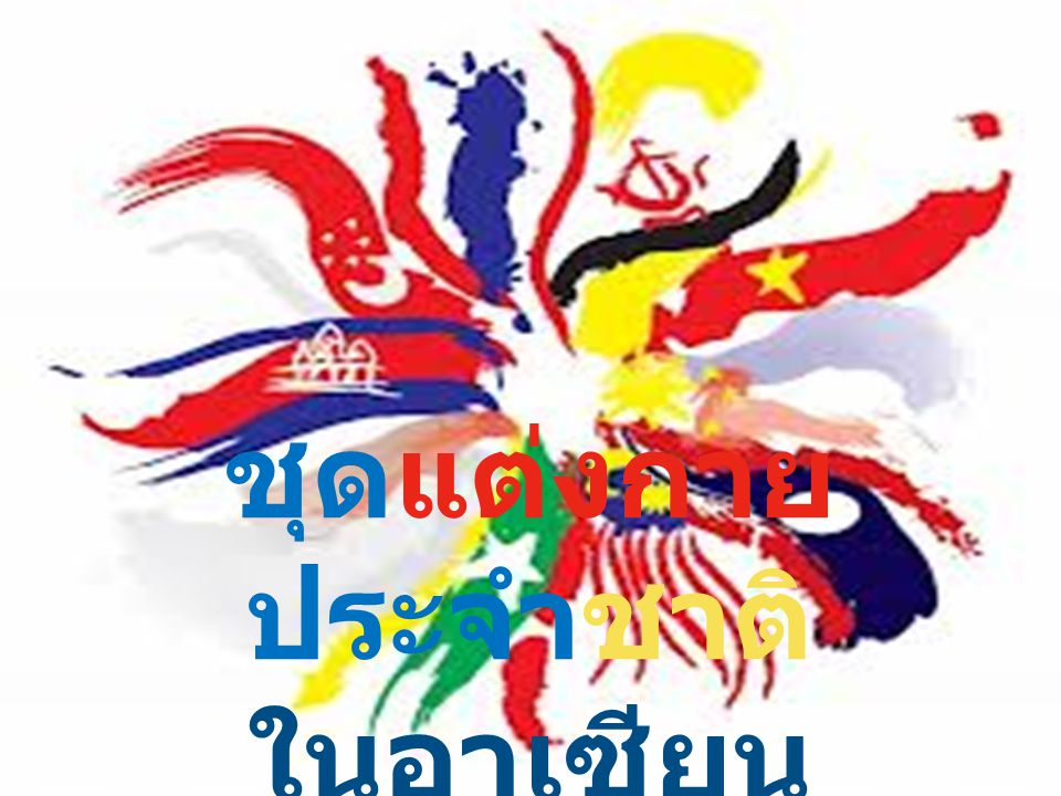 ชุดแต่งกาย ประจำชาติ ในอาเซียน