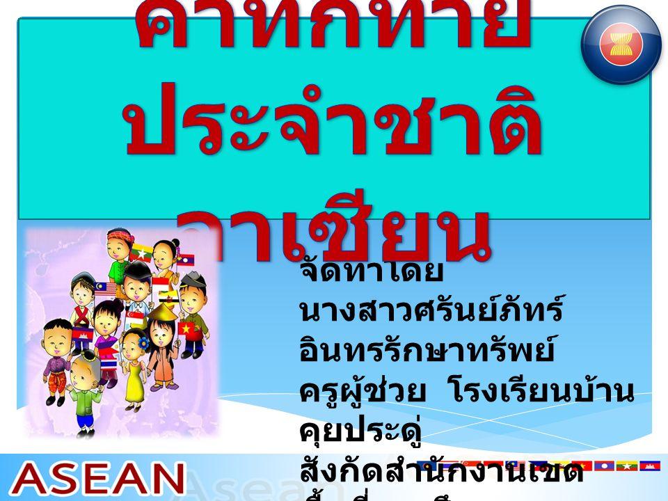 คำทักทายประจำชาติ อาเซียน ประเทศ เวียดนาม ซินจ่าว