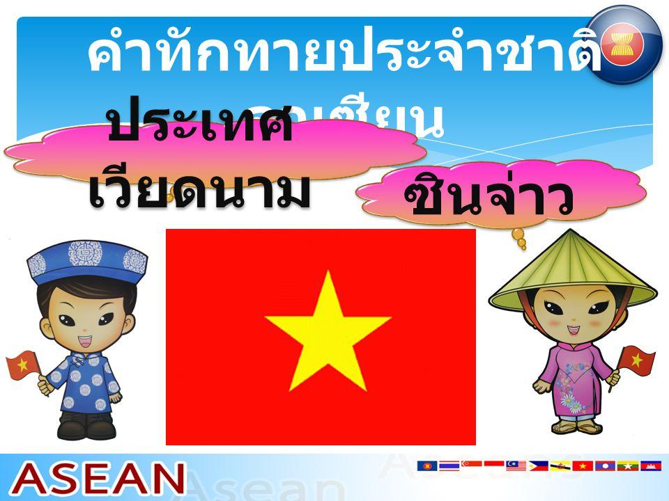 คำทักทายประจำชาติ อาเซียน ประเทศ พม่า มิงกา ลาบา