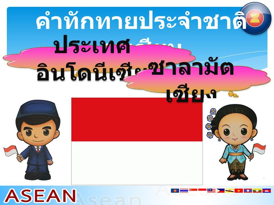 คำทักทายประจำชาติ อาเซียน ประเทศ บรูไน ซาลามัต ดาตัง
