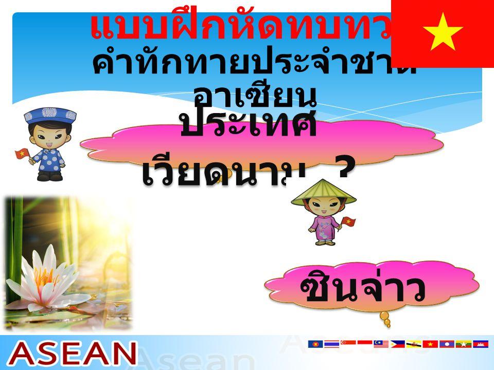 แบบฝึกหัดทบทวน คำทักทายประจำชาติ อาเซียน ประเทศ พม่า ? มิงกา ลาบา