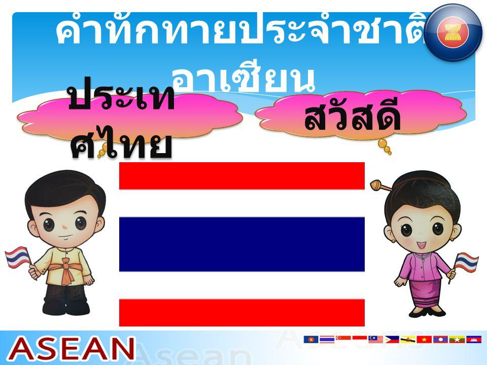 สวัสดี ประเท ศไทย