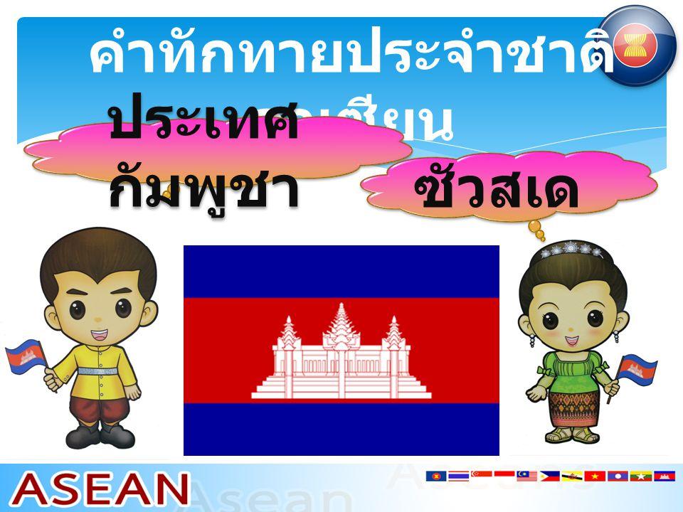 คำทักทายประจำชาติ อาเซียน ประเทศ กัมพูชา ซัวสเด