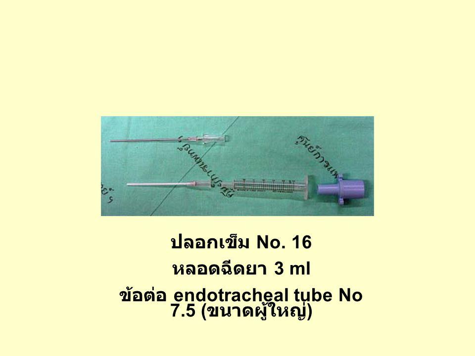 ปลอกเข็ม No. 16 หลอดฉีดยา 3 ml ข้อต่อ endotracheal tube No 7.5 ( ขนาดผู้ใหญ่ )