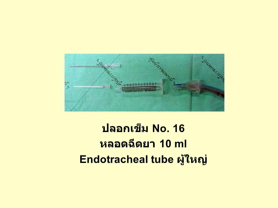 ปลอกเข็ม No. 16 หลอดฉีดยา 10 ml Endotracheal tube ผู้ใหญ่