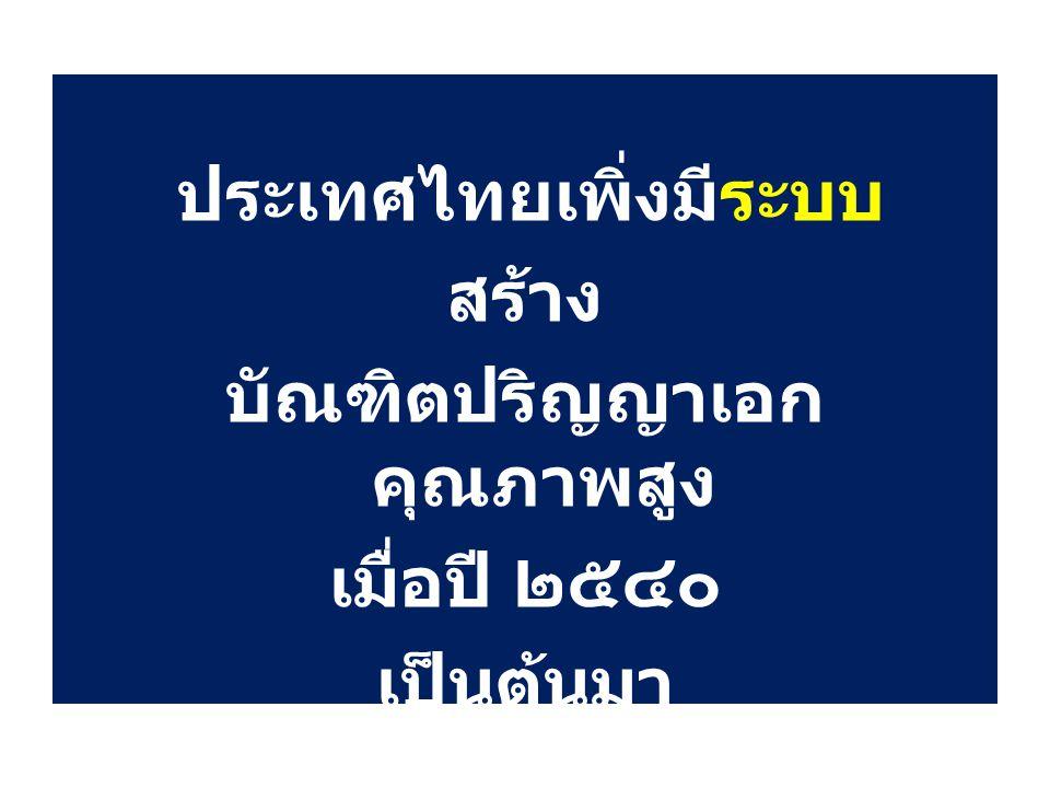 ประเทศไทยเพิ่งมีระบบ สร้าง บัณฑิตปริญญาเอก คุณภาพสูง เมื่อปี ๒๕๔๐ เป็นต้นมา